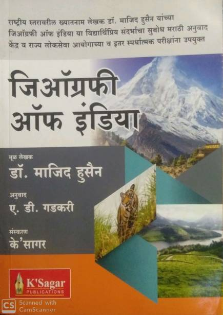 Geography Of India - By Majid Husain