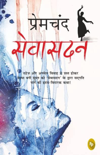 Sevasadan (Hindi)