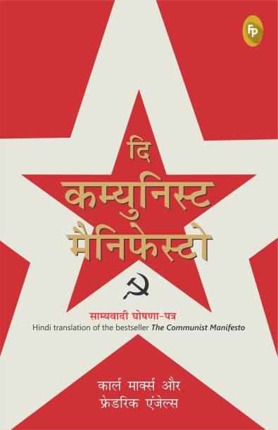 The Communist Manifesto (Hindi)