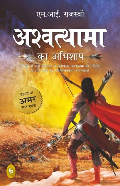 Ashwatthama ka Abhishap (Hindi)