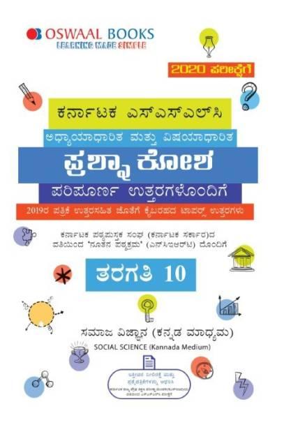 Oswaal Karnataka SSLC Question Bank Class 10 Social Science (Kannada Medium)(For March 2020 Exam)