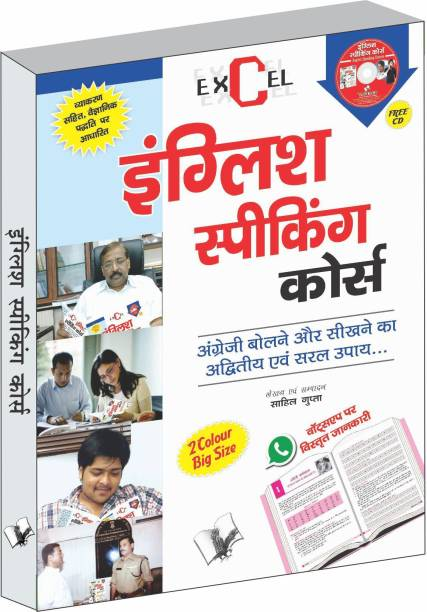 Excel English Speaking Course (With Cd) (2 Colour)