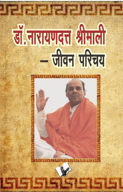 Dr. Narayandutt Shrimali