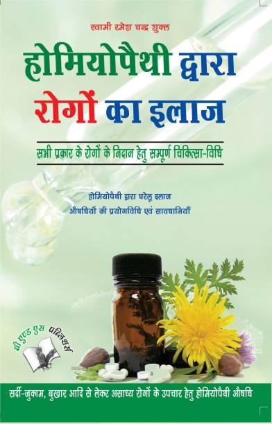 Homeopathy Dawara Rogo Ka Illaj