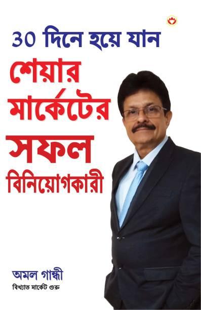 30 Din Main Bane Share Market Main Safal Niveshak