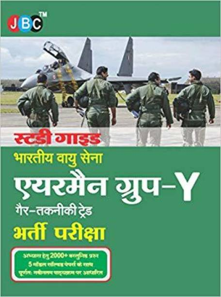 Study Guide:- Indian Air Force Airman Group 'Y' (Non-Technical Trades) Exam in Hindi