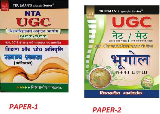 Trueman's UGC NET PAPER 1 With Paper-2 Trueman's UGC NET BHUGOL(Geography) For Eligibility For Assistant Professor Or JRF (National Eligibility Test And State Eligibility Test) With Previous Years' Papers, (TRUEMAN'S,UGC NET, UGC NET BHUGOL(Geography) ,SET,Paper 1,HINDI MEDIUM) (NET/SET/NTA By UGC NET EXAM)