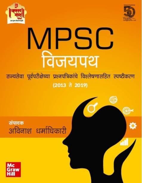 Chanakya Mandal Mpsc Vijaypath