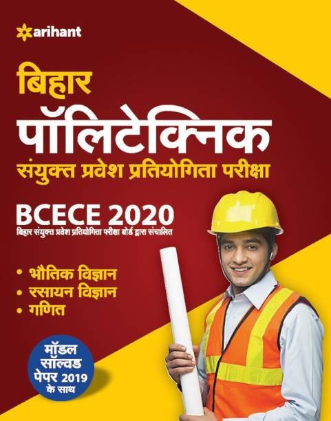 Bcece (Bihar Polytechnic Sanyukt Pravesh Pariksha) 2020 Success Package