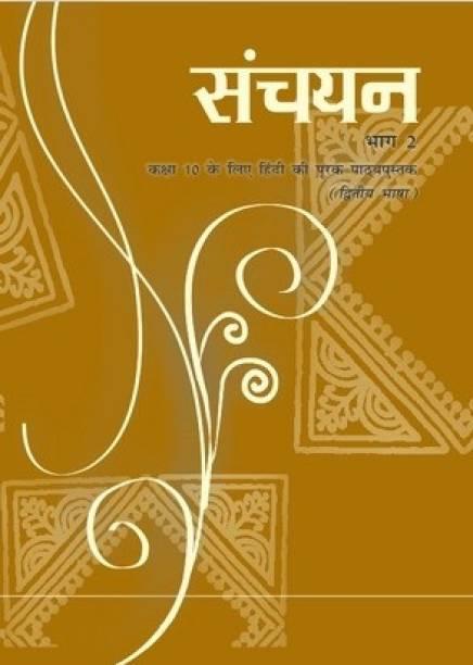 NCERT Sanchayan - Suppl. Hindi ( 2nd Lang.) Class 10