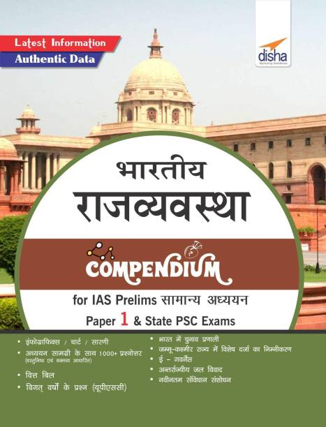 Bhartiya Rajvyavastha Compendium for IAS Prelims Samanya Adhyayan Paper 1 & State PSC Exams