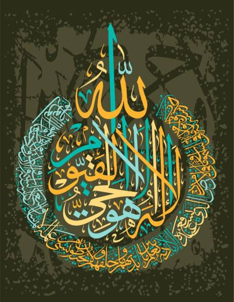 Sura Al Bakara islamic wall sticker paper poster |islamic poster|quran verses|islamic ayat posters for room,offices,gym(size:12x18 inch) Paper Print