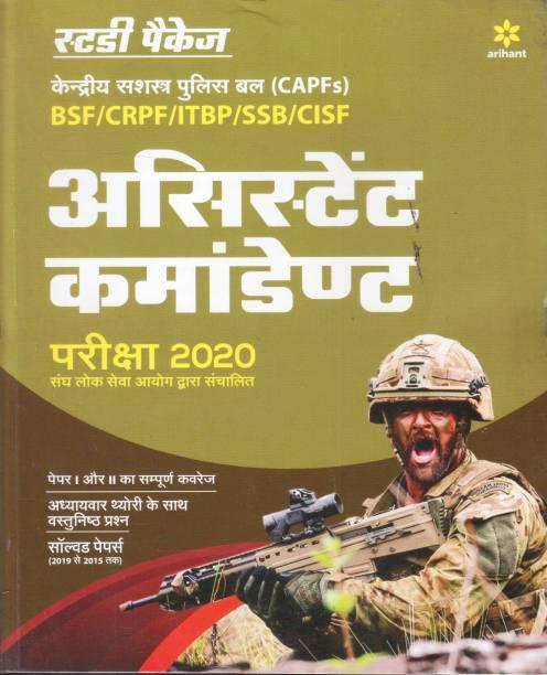 Capf Assistant Commandant Guide 2020
