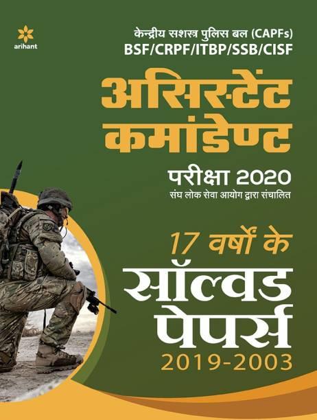 Kendriya Sashstra Police Bal (Capfs) Bsf/Crpf/Itbp/SSB/Cisf Assistant Commandant Pariksha 2020 17 Varsho Ke (2019-2003) Solved Papers