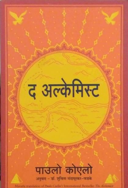 The Alchemist (Marathi)