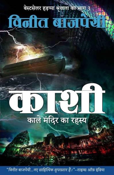 Kashi - Kaale Mandir ka Rahasya (Hindi)