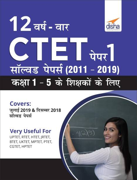 12 VARSH VAAR CTET Paper 1 Solved Papers (2011 - 2019) - Hindi Edition - Kaksha 1 - 5 ke Shikshako ke Liye