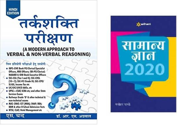 RS AGGARWAL REASONING(HINDI) Tarkshakti Parikshan (A MODREAN APPROACH TO VERBAL AND NON-VERBAL REASONING)WITH GK2020 (HINDI EDITION) BY S. CHAND BEST COMEPRTITIVE EXAMS,With Latest Questions And Their Solution(Ideal For SSC-CGL,IBPS,SBI-PO,Clerk,PO,MAT,CAT,GMAT,IIFT,CPO,CGL,CSAT,SCRA,DSSSB,UPPSSC, AND OTHERS,RS AGGARWAL)(ENGLISH MEDIUM)RS AGARWAL Reasoning,RS AGGARWAL Quantitative Aptitude (Papar Back, RS AGGARWAL,S Chand Books) (Paperback, RS Aggarwal)(HINDI MEDIUM,NEW EDITION2020,PAPERBAC)