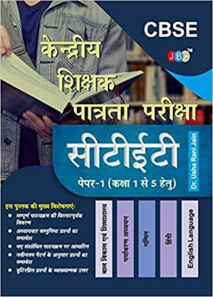 GUIDE:- Kendriya Shikshak Patrata Pariksha (CTET) Paper-1 (Class 1 to 5) in Hindi