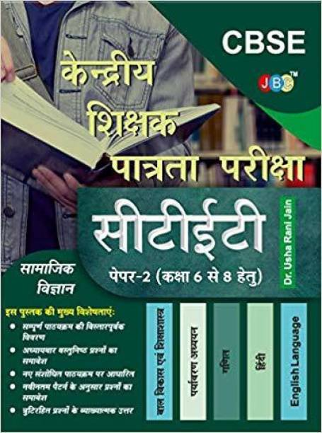Shikshak Patrata Pariksha (CTET) Paper-2 (Class 6 to 8) in Hindi