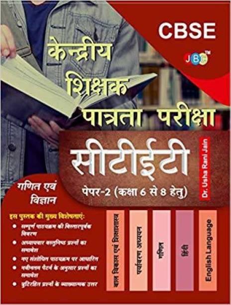 """GUIDE """"Ganit Evam Vigyan"""":- Kendriya Shikshak Patrata Pariksha (CTET) Paper-2 (Class 6 to 8) in Hindi"""