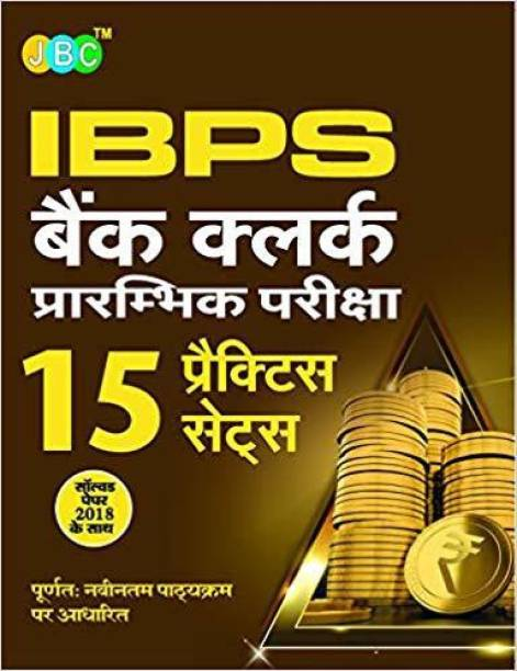 '15 Practice Sets' IBPS BANK CLERK Pre. Exam With Solved Papers 2018, Strictly on Latest Exam Pattern