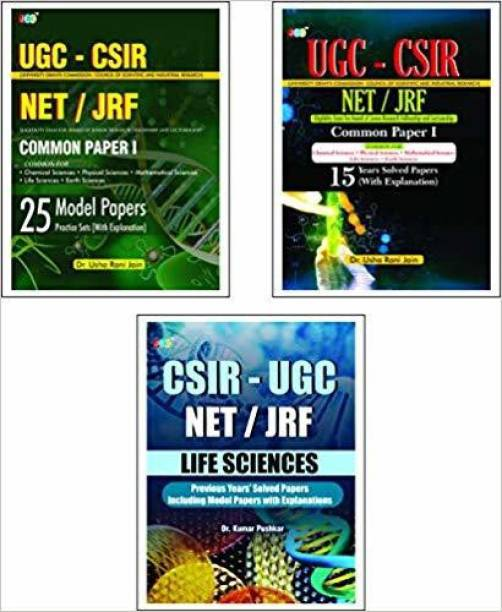 ALL IN ONE'- A Set of 3 Books:- 1. UGC-CSIR NET/JRF 25 Model Papers, 2. UGC-CSIR NET/JRF 15 Years' Solved Papers (With Explanations), 3. CSIR-UGC NET/JRF Life Sciences