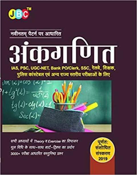Ankganit for all govt exams