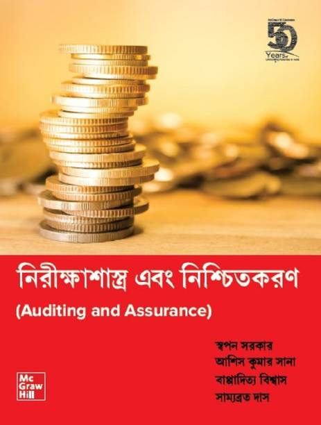 Auditing and Assurance (Bengali Edition for Calcutta University)