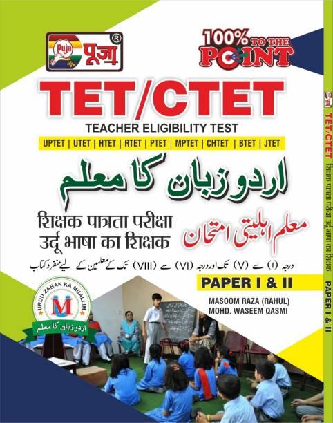 Ctet And Tet Urdu Bhasha Ka Shikshak For Paper I & II (Urdu Teacher Book For Ctet,uptet, Utet, Htet Rtet Ptet Mptet Chtet Btet Jtet)