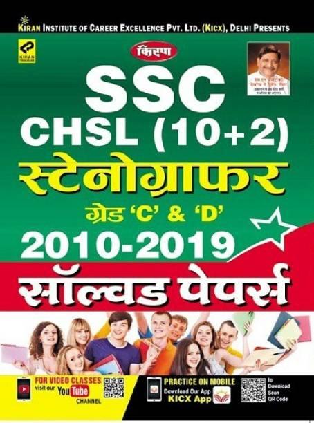 Kiran SSC CHSL (10+2) Stenographer Grade C & D 2010-2019 Solved Paper Hindi (2727)