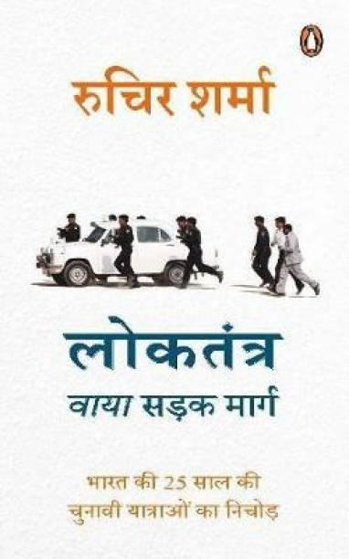 Democracy on the Road (Hindi): Loktantra via Sadak Marg