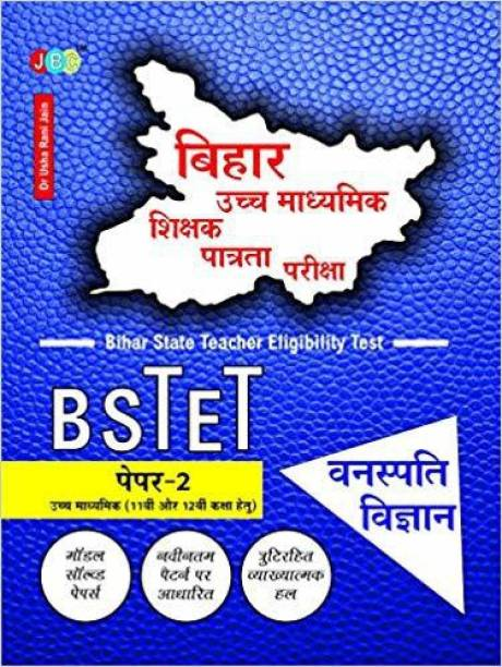 'VANASPATI VIGYAN' (Paper-2)', Bihar State Teacher Eligibility Test (BSTET):- Bihar Uchch Madhyamik Senior Secondary Shikshak Patrta Pariksha for Class 11th and 12th in Hindi.