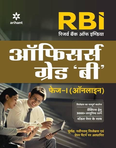 Reserve Bank of India Grade 'B' Officers Phase-1 Pariksha 2019