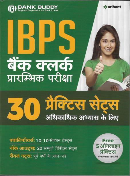 30 Practice Sets IBPS Bank Clerk Pre Exam 2019