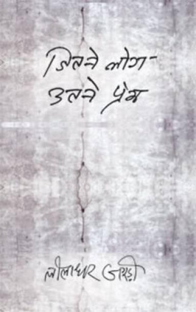 Jitane Log Utane Prem