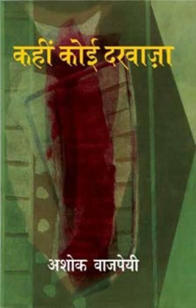 Kahin Koi Darwaja