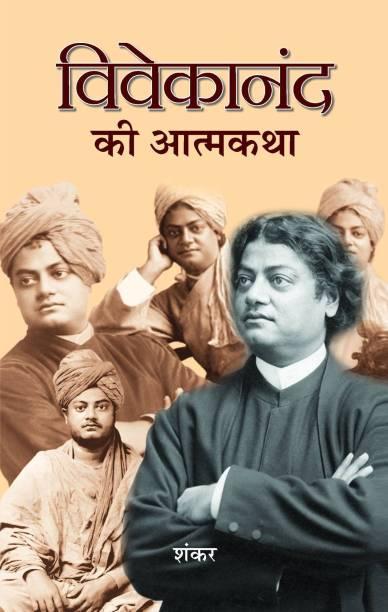 Vivekanand Ki Atmakatha 1 Edition