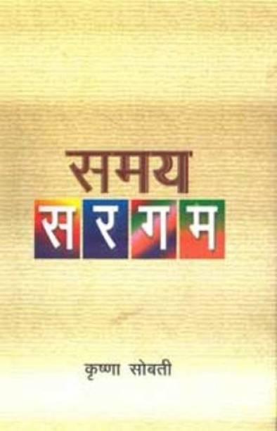 Samaya Sargam
