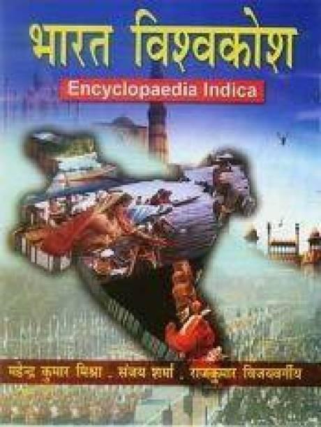 Bharat Vishwkosh (10 Bhag)
