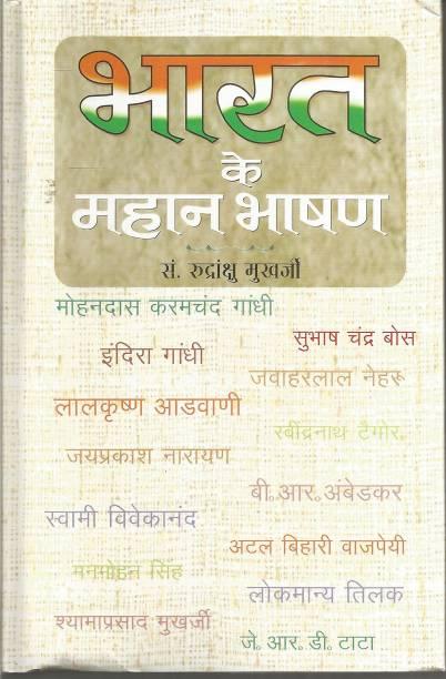 Bharat Ke Mahan Bhashan