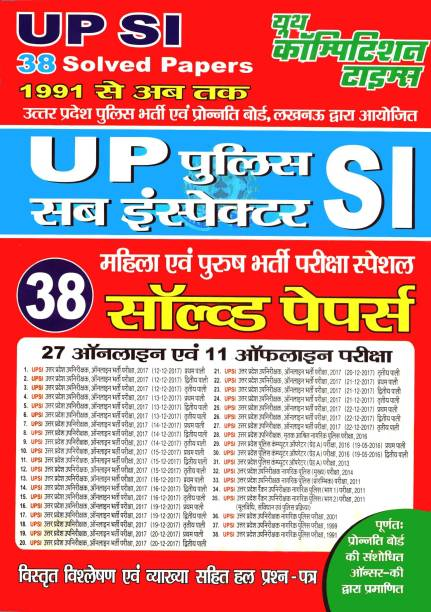 UP SI 38 Solved Papers (1991 To Till Date)
