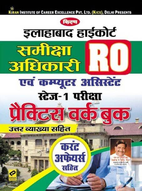 Kiran Allahabad High Court RO And Computer Assistant Stage - I PWB Hindi (2750)-MRP-RS-325