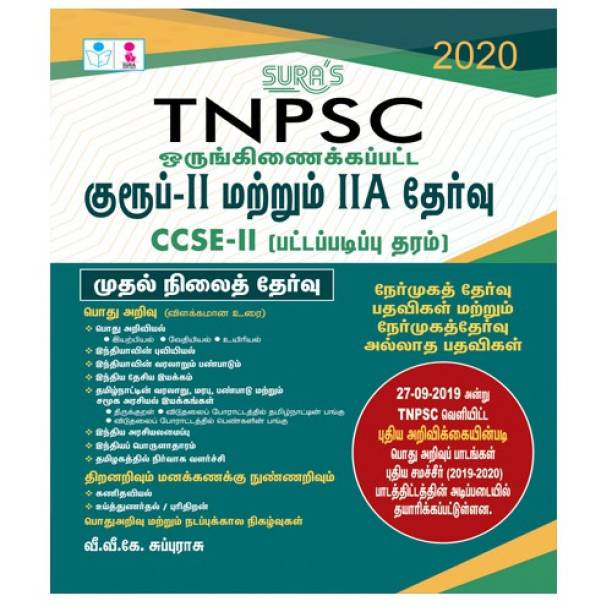 Tnpsc Group 2 and 2a Ccse-II Preliminary All-in-One Exam Books