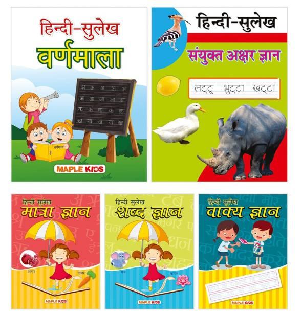 Writing books - Hindi (Set of 5 books)
