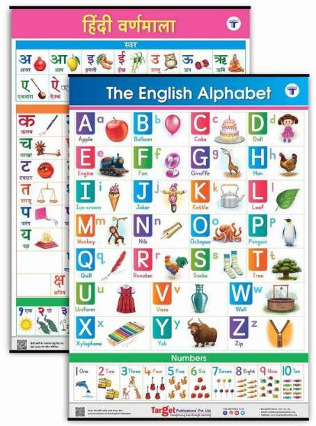 English And Hindi Alphabet And Numbers Charts For Kids (English Alphabets And Hindi Varnamala - Set Of 2 Charts) | Perfect For Homeschooling, Kindergarten And Nursery Children | (39.25 X 27.25 Inch)