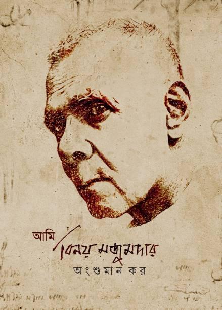 Ami Binoy Majumdar