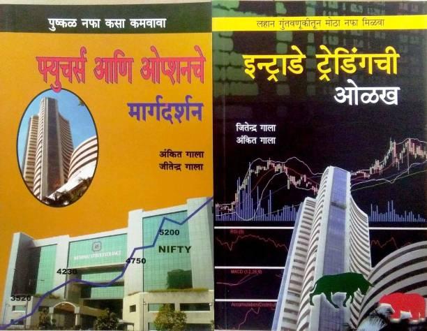 Future Ani Option Che Margadarshan+ Intraday Tredingchi Olakh