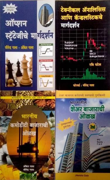 Bhartiya Share Bazarachi Olakh+ Bhartiya Comodity Bazarachi Olakh+ Technical Analysis Ani Candle Stick Che Margadarshan+ Option Stratejiche Margadarshan