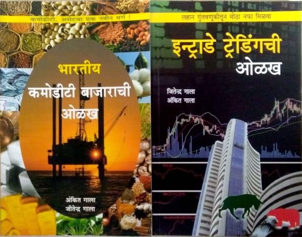 Bhartiya Comodity Bajarchi Olakh+ Intraday Treadingchi Olakh
